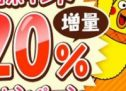 dポイントへの交換レート20%アップキャンペーンが開始