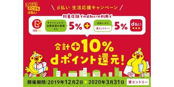d払い、キャッシュレス・消費者還元事業の5%還元対象店舗で+5%のdポイントを還元するキャンペーンを実施