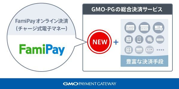 GMOペイメントゲートウェイ、「PGマルチペイメントサービス」にFamiPayを追加