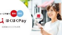 北陸銀行と北海道銀行、スマホ決済サービス「ほくほくPay」を開始