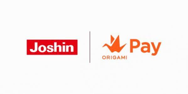 上新電機、JoshinなどのジョーシングループでOrigami Payを導入