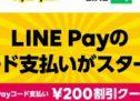 マツモトキヨシ、グループ全店でスマホ決済サービスのLINE Payを導入