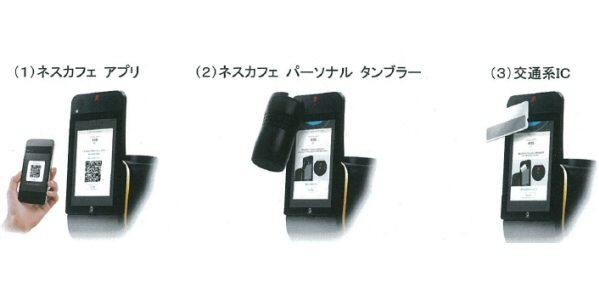 ネスカフェ ゴールドブレンド バリスタ デュオ プラスがクレジットカードや交通系ICカードに対応