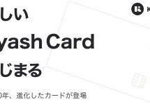 Kyash、2020年初旬に新しい「Kyash Card」を発行