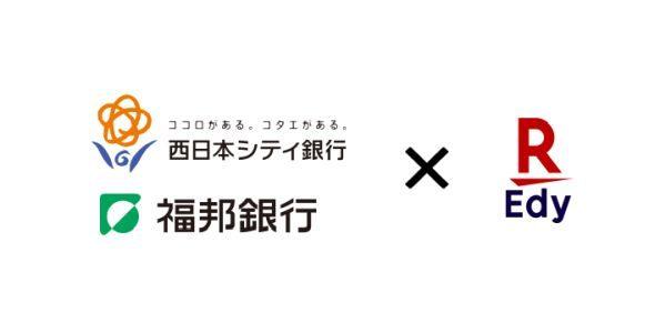 西日本シティ銀行と福邦銀行で楽天Edyのスマホアプリでチャージ可能に