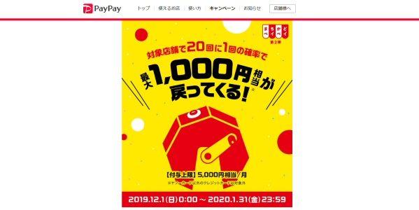 PayPay、「まちかどペイペイ第2弾」は20回に1回の確率で最大1,000円相当が戻ってくるキャンペーンを実施