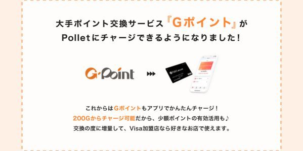 Gポイント、Polletカードへのチャージサービスを開始