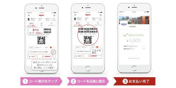 小田急百貨店、スマホ決済サービスの楽天ペイ(アプリ決済)を導入