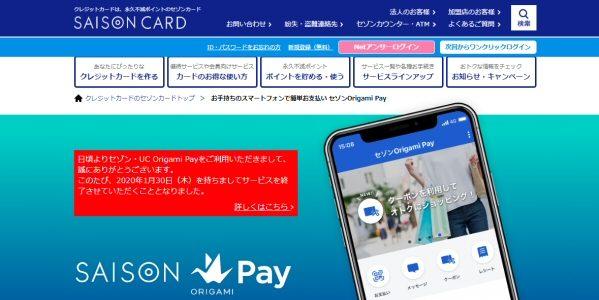 セゾン・UC Origami Payのサービスが終了 継続利用する場合はOrigamiアプリを利用