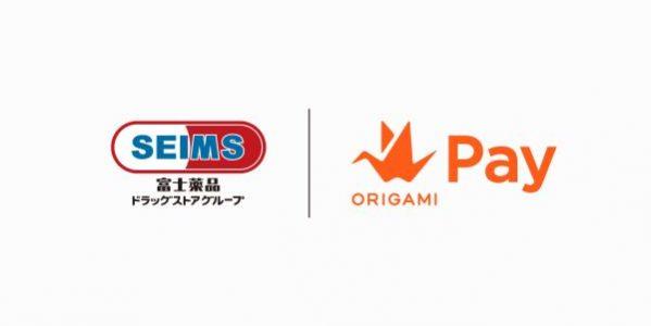 富士薬品グループでスマホ決済サービス「Origami Pay」が導入