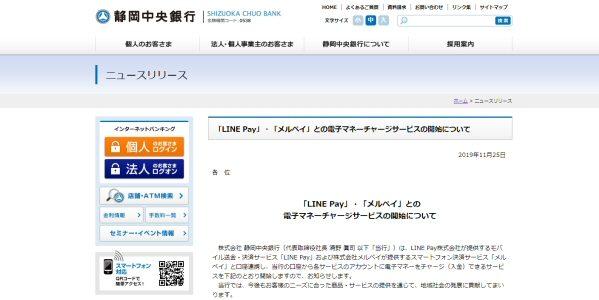 静岡中央銀行、LINE Payとメルペイの口座連携サービスに対応