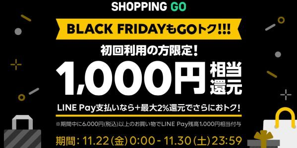 SHOPPING GOで6,000円以上購入すると1,000円分キャッシュバック
