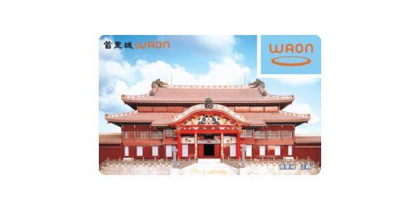 イオン、電子マネー「首里城WAON」を活用した首里城復興支援を開始 利用額の1%分を寄付