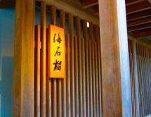 Yahoo!トラベルで約17%割引で予約! 奥湯河原の高級旅館「海石榴(つばき)」に宿泊してきた!