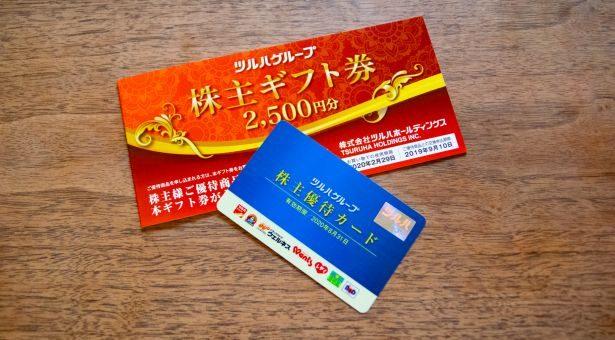 ツルハドラッグの株主優待は5%OFFの株主優待カード+2,500円分のギフト券! お客様感謝デーの併用可!