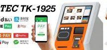 オフィス24、PayPayなどのコード決済や軽減税率に対応したキャッシュレス専用券売機を発売