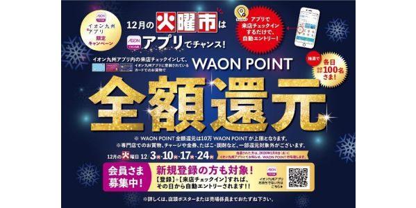 イオン九州、抽選で100名に買い物金額全額WAONポイント還元キャンペーンを実施