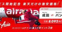 エアアジア・グループの航空券予約サイトで楽天ペイ(オンライン決済)の利用が可能に