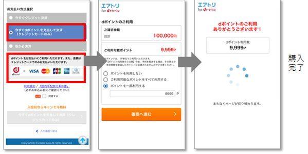 ドコモ、dトラベルでの国内航空券購入でdポイントを利用可能に