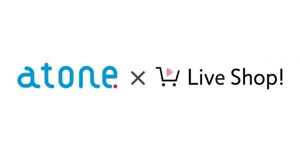 Live Shop!でカードレス後払い決済サービス「atone」の利用が可能に