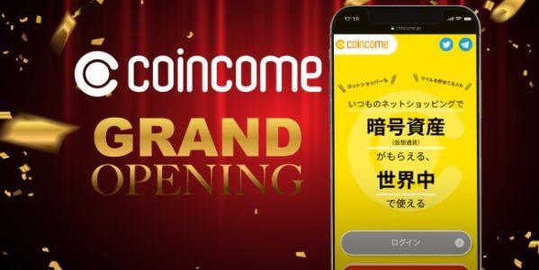 仮想通貨がもらえるキャッシュバックサイト「COINCOME(コインカム)」がオープン