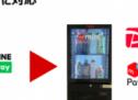 小規模オフィス向け飲料提供「Coke mini(コーク ミニ)」で複数のスマホ決済サービスに対応