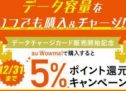 au Wowma!でデータチャージカードなどの取扱を開始 10%引きや最大6%のポイント還元も