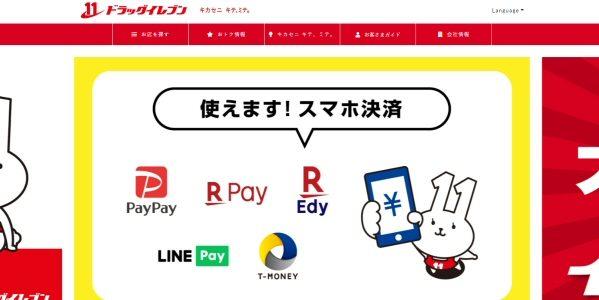 楽天ポイントカードがJR九州ドラッグイレブンと提携