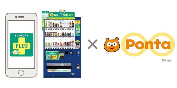 Ponta、オフィス内のサントリー自販機での飲料購入でPontaポイントが貯まるサービスを開始