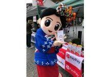PayPay、草津温泉の対象店舗で買い物すると最大15%のPayPayボーナスを獲得できるキャンペーンを実施