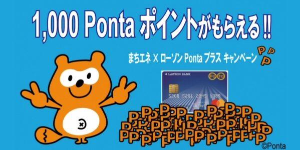 まちエネとローソン銀行のクレジットカード「ローソンPontaプラス」で共同キャンペーンを実施
