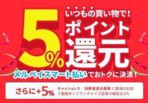 メルペイスマート払いで5%相当分を還元するキャンペーンを開始