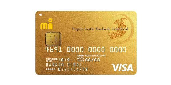 エムアイカードが金シャチオリジナルデザインのクレジットカード「名古屋城金シャチ エムアイカード ゴールド」を発行