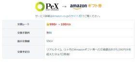 PeX、Amazonギフト券への交換予定日を変更