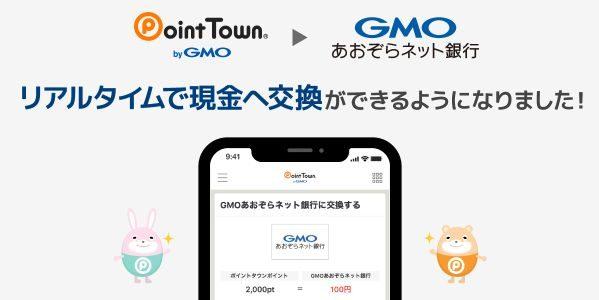 ポイントタウンがGMOあおぞらネット銀行と連携 ポイントをリアルタイム入金可能に