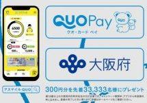 大阪府が提供する健康アプリ「アスマイル」でQUOカードPayをプレゼントするキャンペーンを実施