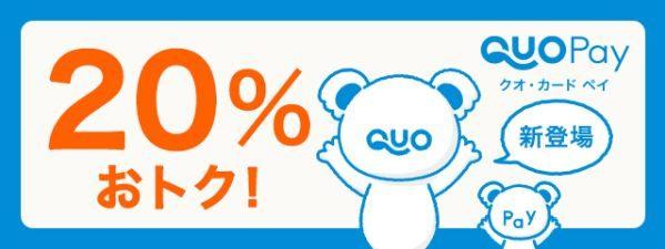 Point Incomeのポイントを20%OFFでQUOカードPayに交換できるキャンペーンを実施