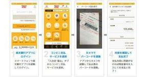 アプラス、楽天銀行が提供する「楽天銀行コンビニ支払サービス(アプリで払込票支払)」に対応