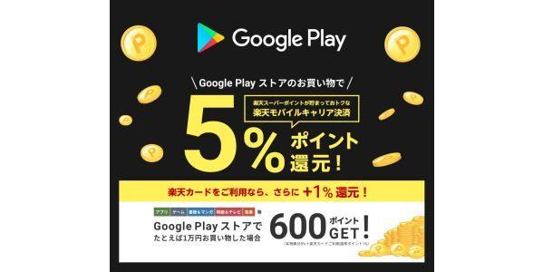 Google Playで楽天モバイルキャリア決済を利用すると5%の楽天スーパーポイントを獲得できるサービスを開始