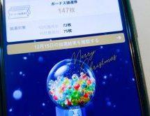 毎月1万人に1万円があたる「セゾンのお月玉」は当たるの? 3回の抽選に参加してみた!