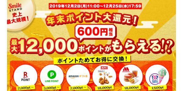 ダイドードリンコ、DyDo Smile STANDで最大600円相当のポイントを獲得できるキャンペーンを開始