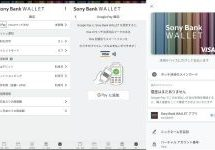 Sony Bank WALLETアプリへのGoogle Pay機能追加