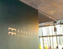 TOKYU ROYAL CLUB(東急ロイヤルクラブ)で「数寄屋橋茶房(2020年1月14日以降は「丸福珈琲店」)」での特別特典を利用してみた!