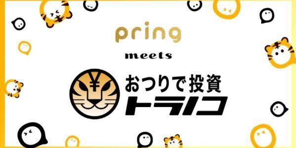 トラノコ、無料送金アプリ「pring(プリン)」と連携サービスを開始