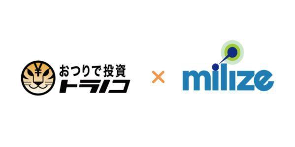 トラノコ、ファイナンシャル・プランナー向けの資産負債管理の統合クラウドプラットフォーム「milize for FP」と連携