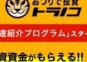 トラノコ、友達紹介プログラムを開始 年間最大5,000円分のポイント獲得可能