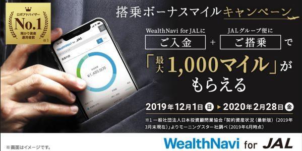 WealthNavi for JALで搭乗ボーナスマイルキャンペーンを実施