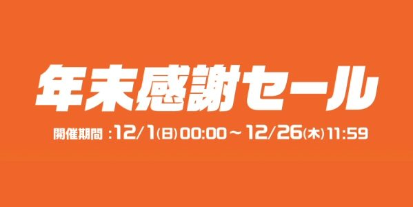 Yahoo!ショッピングで年末感謝祭セールを実施 12月8日・9日は最大27%還元