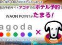 宿泊サイトのagodaでWAON POINTが貯まるサービスが開始