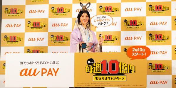 au PAYで最大7万円分のポイントを獲得できるキャンペーンが開始